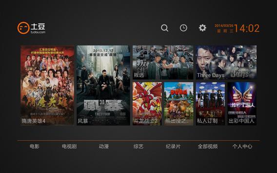 土豆TV apk screenshot