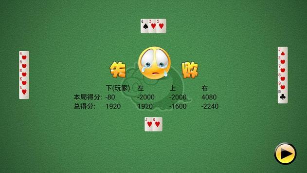 拱猪 apk screenshot