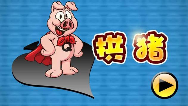 拱猪 poster