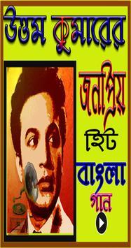 উত্তম কুমারের গানের ভিডিও poster