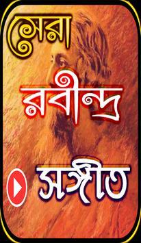 রবীন্দ্র সংগীত বাংলা (Rabindra Sangeet) screenshot 2