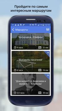 «Культурный навигатор» screenshot 2