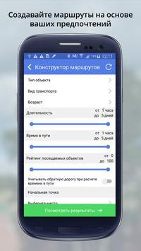 «Культурный навигатор» screenshot 4