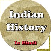 भारतीय इतिहास icon