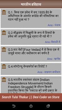 भारतीय इतिहास screenshot 3