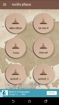 भारतीय इतिहास poster