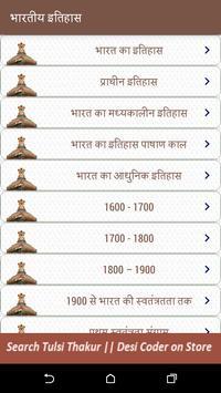 भारतीय इतिहास screenshot 1