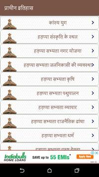 भारतीय इतिहास screenshot 2