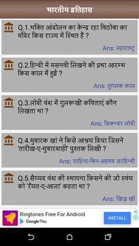 भारतीय इतिहास screenshot 4