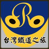 台灣鐵道之旅 圖標