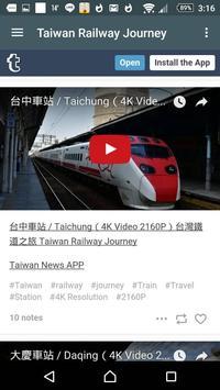 台灣鐵道之旅 海報