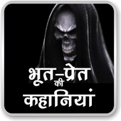Horror Stories in Hindi icon