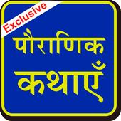 1000+ Hindi Stories icon