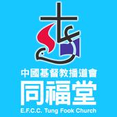 同福堂  Tung Fook Church icon