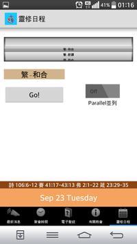 同福堂  Tung Fook Church apk screenshot