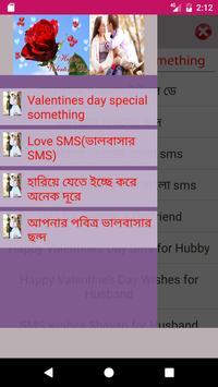 ভ্যালেনটাইনস ডে SMS poster