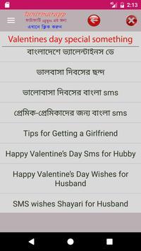 ভ্যালেনটাইনস ডে SMS screenshot 1