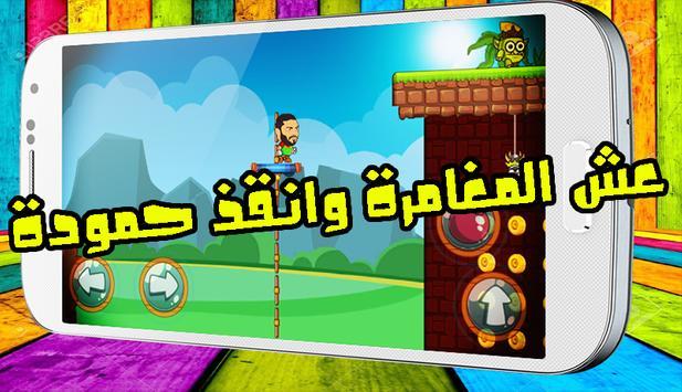 Super BALTI World Adventure screenshot 2