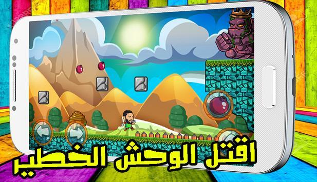 Super BALTI World Adventure screenshot 3
