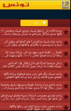 نكت تونسية مضحكة apk screenshot