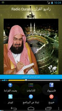 holy quran radio live screenshot 4