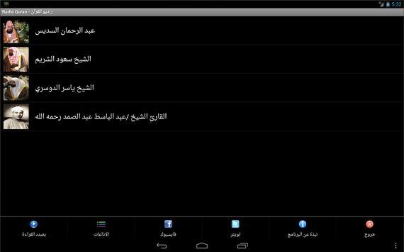 holy quran radio live screenshot 8
