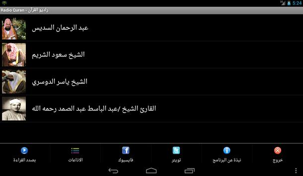 holy quran radio live screenshot 11