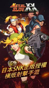 Metal Slug Online - 越南大戰 poster