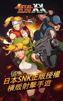 Metal Slug Online - 越南大戰 apk screenshot