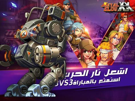 Metal Slug XX Online screenshot 16