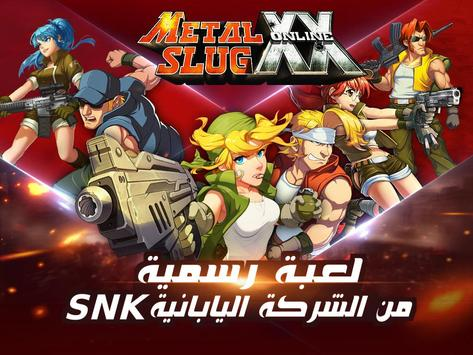 Metal Slug XX Online screenshot 12