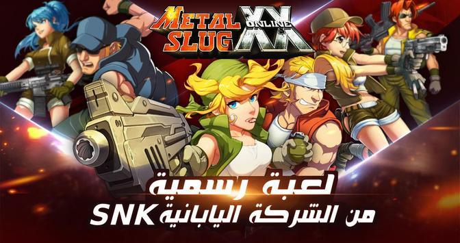 Metal Slug XX Online screenshot 6