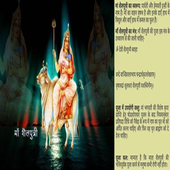 Navratri Poojan 2018 icon