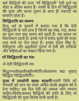 Navratri Poojan 2018 apk screenshot