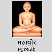 મહાવીર(Mahaveer) icon