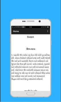 મહાવીર(Mahaveer) apk screenshot