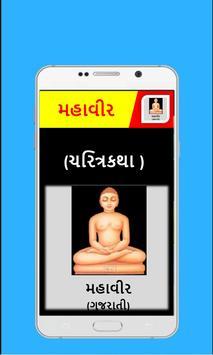 મહાવીર(Mahaveer) poster