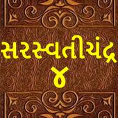 સરસ્વતીચંદ્ર - ૪( Saraswatichandra-4) icon