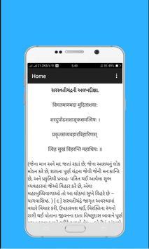 સરસ્વતીચંદ્ર - ૪( Saraswatichandra-4) screenshot 4