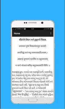 સરસ્વતીચંદ્ર - ૪( Saraswatichandra-4) screenshot 5