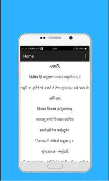સરસ્વતીચંદ્ર - ૪( Saraswatichandra-4) apk screenshot