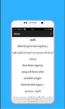 સરસ્વતીચંદ્ર - ૪( Saraswatichandra-4) screenshot 6