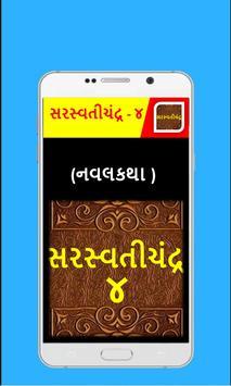 સરસ્વતીચંદ્ર - ૪( Saraswatichandra-4) poster