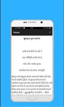 સરસ્વતીચંદ્ર - ૪( Saraswatichandra-4) screenshot 2