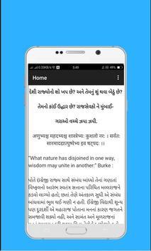 સરસ્વતીચંદ્ર - ૪( Saraswatichandra-4) screenshot 3