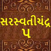 સરસ્વતીચંદ્ર - ૫( Saraswatichandra-5) icon