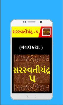 સરસ્વતીચંદ્ર - ૫( Saraswatichandra-5) poster