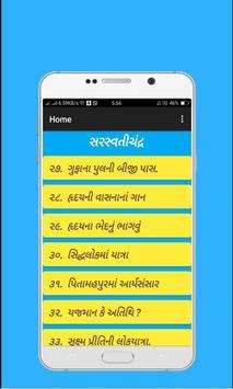 સરસ્વતીચંદ્ર - ૫( Saraswatichandra-5) apk screenshot