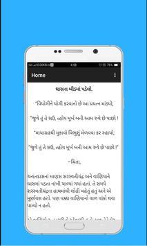 સરસ્વતીચંદ્ર - ૨( Saraswatichandra-2) screenshot 4