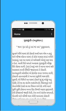 સરસ્વતીચંદ્ર - ૨( Saraswatichandra-2) apk screenshot